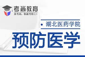 2020年湖北医药学院预防医学专业专升本招生