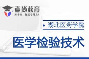 2020年湖北医药学院医学检验技术专业专升本招生