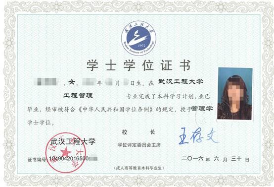 武汉工程大学成人高考毕业证书样本3
