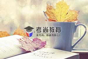 2021年教师资格幼儿综合素质章节易考知识点汇总(2)