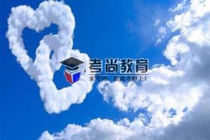 统招专升本考试的简易程度和高考怎么比?