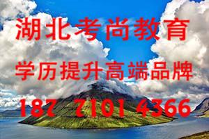 湖北省专升本在哪里考试.jpg