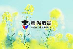 2021年9月湖北省高等教育自学考试课程免考办理须知
