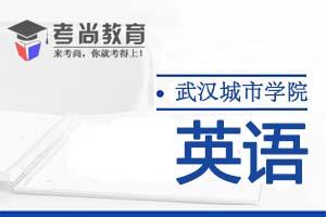 2020年武汉城市学院英语专业专升本招生